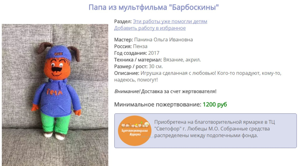 barboskin ru микрозайм