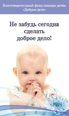 Поможем детям вместе!