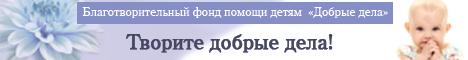 Благотворительный фонд «Добрые дела»